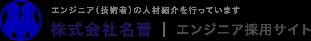 株式会社名晋|エンジニア無期雇用派遣の採用サイト